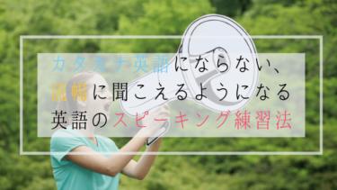カタカナ英語にならない、流暢に聞こえるようになる英語のスピーキング練習法