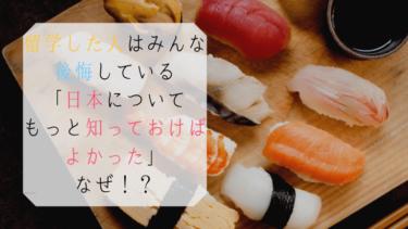 留学した人はみんな後悔している「日本についてもっと知っておけばよかった」なぜ!?