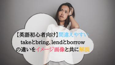【英語初心者向け】間違えやすいtakeとbring、lendとborrowの違いをイメージ画像と共に解説
